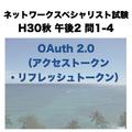 OAuth 2.0(アクセストークン・リフレッシュトークン)【ネットワークスペシャリスト試験 平成30年度 秋期 午後2 問1-4】