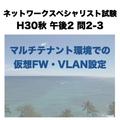 マルチテナント環境での仮想FW・VLAN設定【ネットワークスペシャリスト試験 平成30年度 秋期 午後2 問2-3】