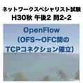 OpenFlow(OFS〜OFC間のTCPコネクション確立)【ネットワークスペシャリスト試験 平成30年度 秋期 午後2 問2-2】