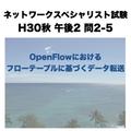 OpenFlowにおけるフローテーブルに基づくデータ転送【ネットワークスペシャリスト試験 平成30年度 秋期 午後2 問2-5】