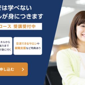 テックパートナーズカレッジの評判・口コミ【現役フリーランスが解説】