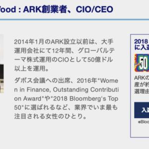ARK社のイノベーションETFの年初来リターンが高い【どこで買える?】
