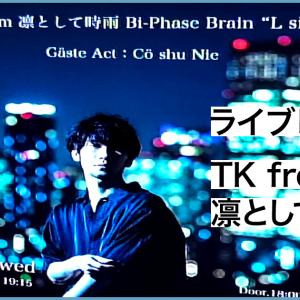 """【ライブレポ】TK from 凛として時雨「Bi-Phase Brain """"L side""""」"""