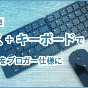 【iPad】コスパ最強マウス+キーボードでブロガー仕様に