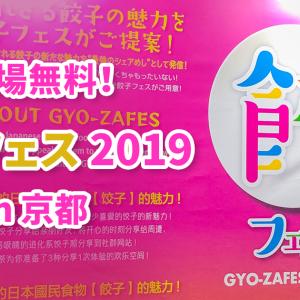 【入場無料!】餃子フェス2019京都に行ってきた