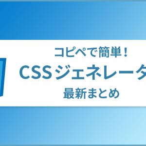 【2019最新版】コピペで簡単!CSSジェネレーターまとめ