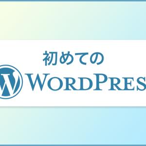 【初めてのWordPress】既存テーマのカスタマイズより自作したほうが簡単だった話