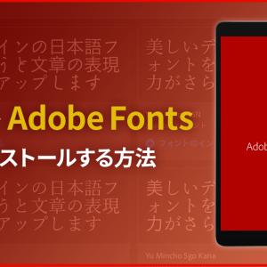 【iPad】Adobe Fontsをインストールする方法