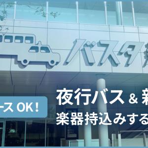 【ギターベースOK!】夜行バス&新幹線で楽器持込みする方法