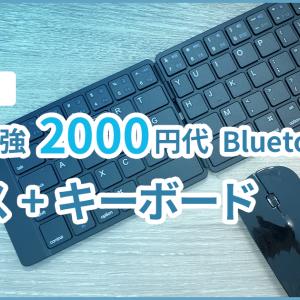 コスパ最強!iPad対応 2000円代Bluetoothマウス+キーボード