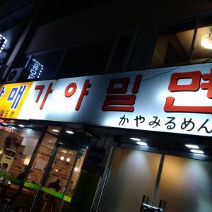 いつかの韓国▪️釜山で食べたカヤミル麺の話