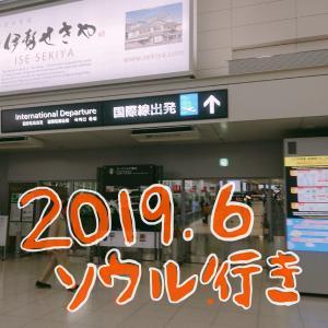 2019.06ソウル■出発編