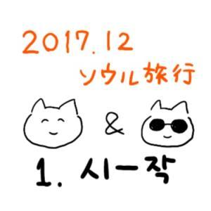 2017.12ソウル▪️姉妹2人でソウル旅行スタート