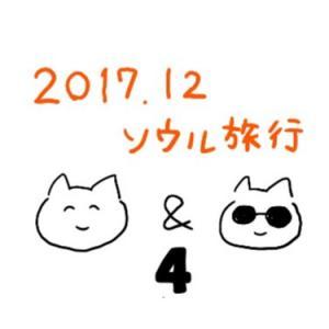 2017.12ソウル■新村で立ち食い焼肉ランチ!