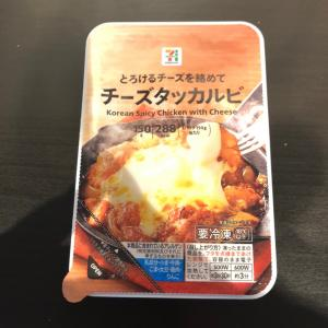セブンイレブンのチーズタッカルビ食べてみた