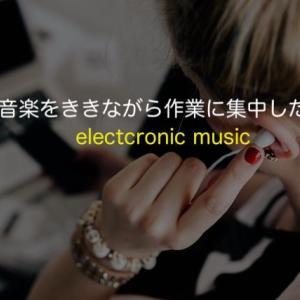 作業に集中したいときの音楽electronic musicオススメ5選