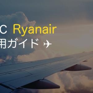 LCCヨーロッパを格安で旅行できるRyanairでの購入と利用ガイド