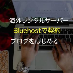 海外レンタルサーバーBluehostでワードプレスをはじめる手順
