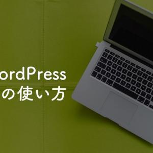 [WordPress-JIN]プロフィールで改行とフォントサイズの調整
