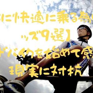 【さらに快適に乗る為のグッズ9選】ロードバイクを始めて感じる現実に対抗