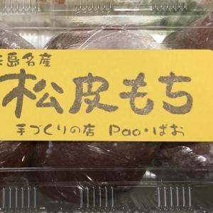 超地域限定の伝統のお菓子 松皮餅