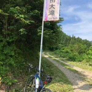 今日も楽しくポタリング  赤田大滝