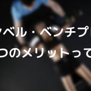 【ベンチプレス】ダンベル・ベンチプレスで上半身を鍛えるメリット4つ