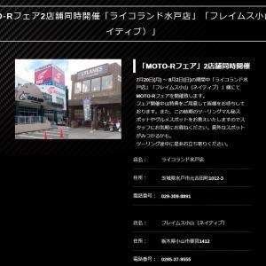 MOTO-Rフェア開催中!!