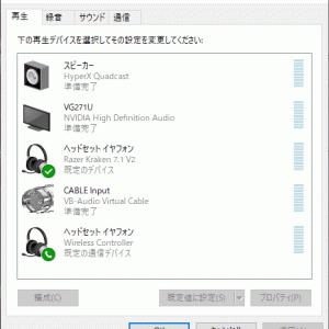 【Windows10】サウンド設定,ビット深度とサンプリング周波数を変更して高音質化しよう!