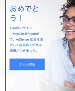 2019.11.17 はてなブログproでGoogleアドセンス合格の舞台裏