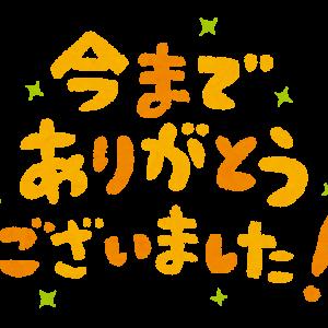 6/1~6/5 今週売却した優待株