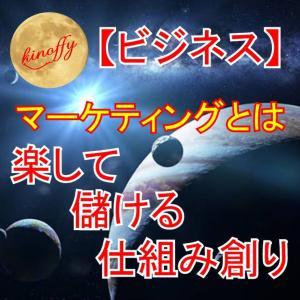 【ビジネス】マーケティングとは・・・〇〇だ!