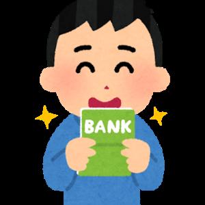 特別定額給付金10万円が振り込まれていた