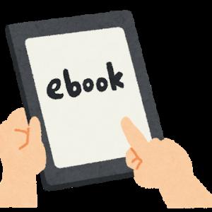 【9/22まで】Kindle期間限定キャンペーンで200pt還元
