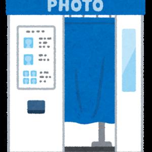 証明写真機「Ki-Re-i」で撮る証明写真の値段
