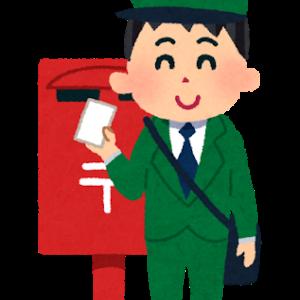 【e転居】郵便物の新住所への転送期間は延長可能ってご存知ですか?