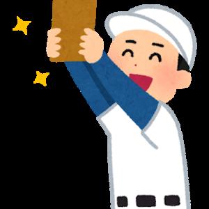 日ハム斎藤佑樹選手の最新年俸と生涯年俸、年俸推移