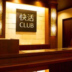 快活クラブに行ってきました