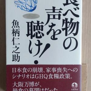 日本の食べ物の歴史を知ろう! ~食べ物の声を聴け!~