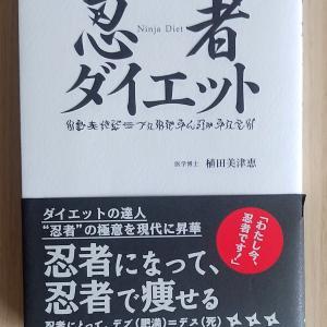 忍者ダイエット/日本古来の秘伝健康法!?