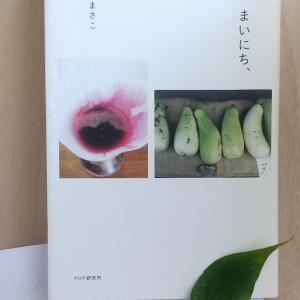まいにち、まいにち、/伊藤さんの日記より。