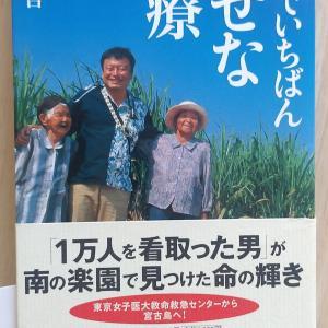 日本でいちばん幸せな医療/宮古島の診療所より。