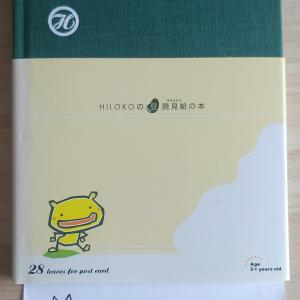 HILOKOの豆読見絵の本/はがき一枚分の気持ち。