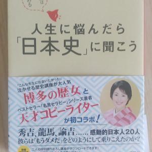 人生に悩んだら「日本史」に聞こう/先人たちからのメッセージ!