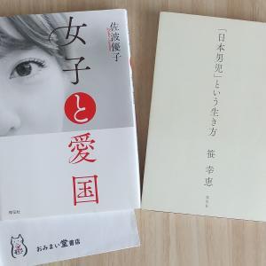 女子と愛国・「日本男児」という生き方/二人の女子が聞いた戦争のこと!