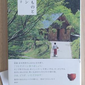 ぬりものとゴハン/赤木一家の能登暮らし記