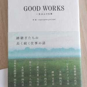 GOOD WORKS/これからも何十年何百年と…