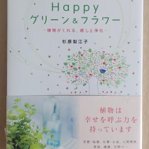 Happyグリーン&フラワー/植物パワーの図鑑!
