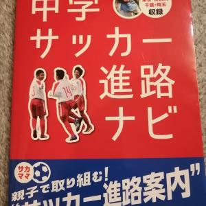 書籍 中学サッカー進路ナビ