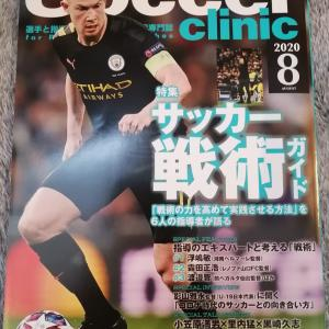 雑誌 サッカークリニック 2020年8月号